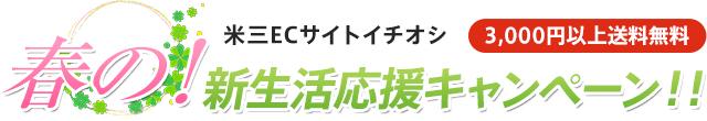 春の!新生活応援キャンペーン!!3000円以上送料無料